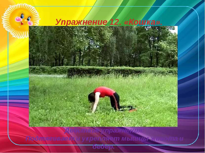 Упражнение 12. «Кошка». Действие упражнения: Подтягивает и укрепляет мышцы жи...