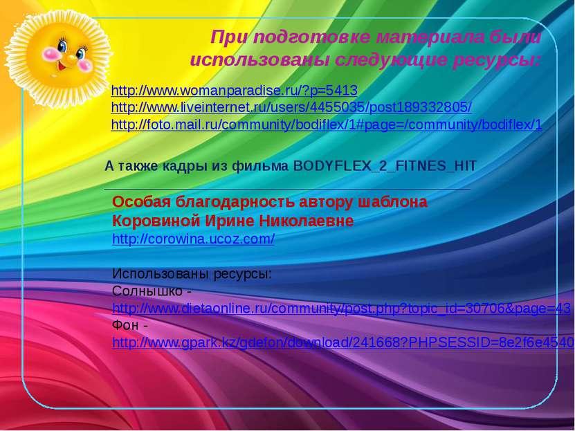 При подготовке материала были использованы следующие ресурсы: http://www.woma...