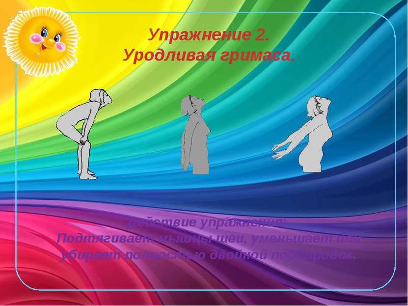 Упражнение 2. Уродливая гримаса. Действие упражнения: Подтягивает мышцы шеи, ...