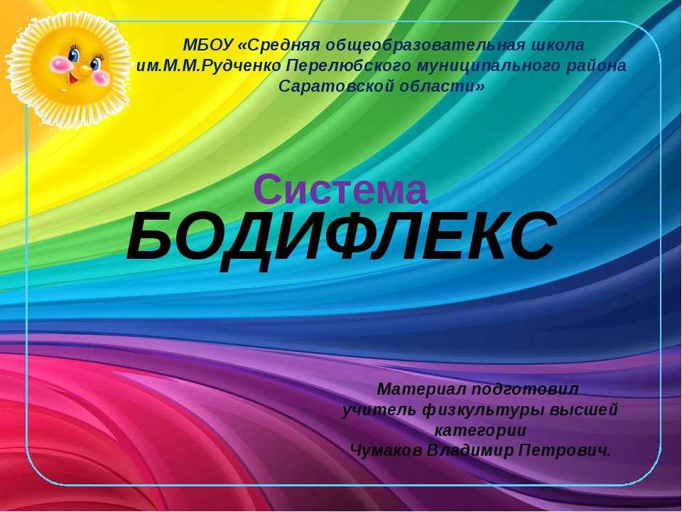 Система Материал подготовил учитель физкультуры высшей категории Чумаков Влад...