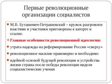 Первые революционные организации социалистов М.В. Буташевич-Петрашевский – кр...