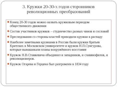 3. Кружки 20-30-х годов сторонников революционных преобразований Конец 20-30 ...