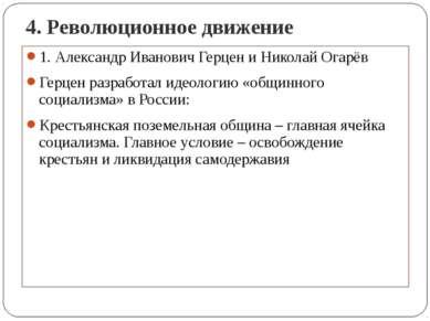 4. Революционное движение 1. Александр Иванович Герцен и Николай Огарёв Герце...