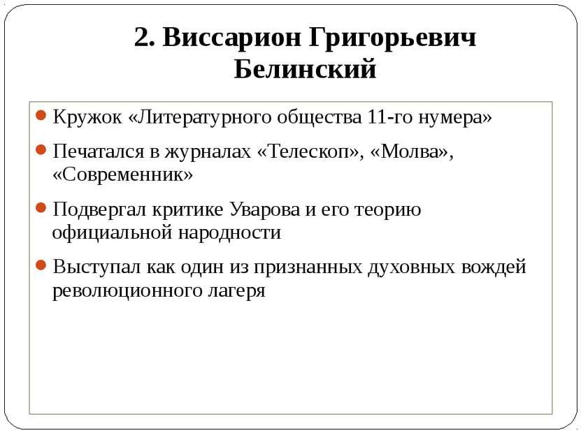 2. Виссарион Григорьевич Белинский Кружок «Литературного общества 11-го нумер...