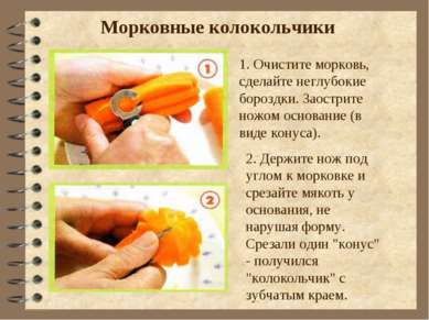 Морковные колокольчики 1. Очистите морковь, сделайте неглубокие бороздки. Зао...