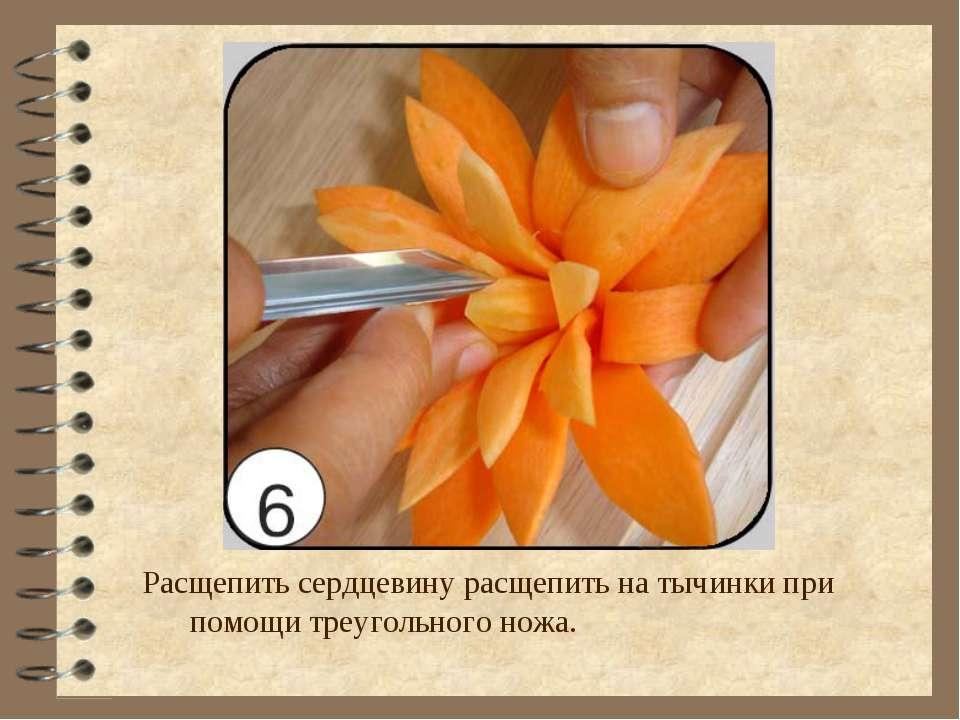 Расщепить сердцевину расщепить на тычинки при помощи треугольного ножа.