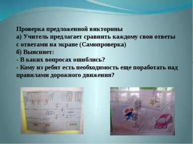 Проверка предложенной викторины а) Учитель предлагает сравнить каждому свои о...