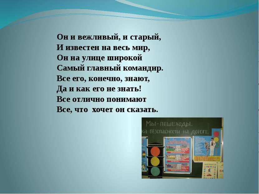 Он и вежливый, и старый, И известен на весь мир, Он на улице широкой Самый гл...