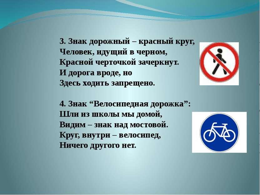 3. Знак дорожный – красный круг, Человек, идущий в черном, Красной черточкой ...