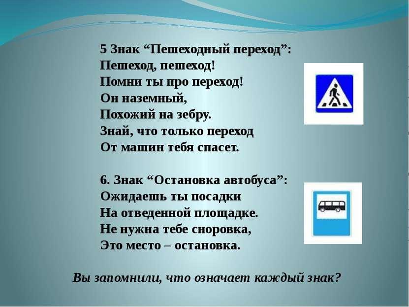 """5 Знак """"Пешеходный переход"""": Пешеход, пешеход! Помни ты про переход! Он назем..."""