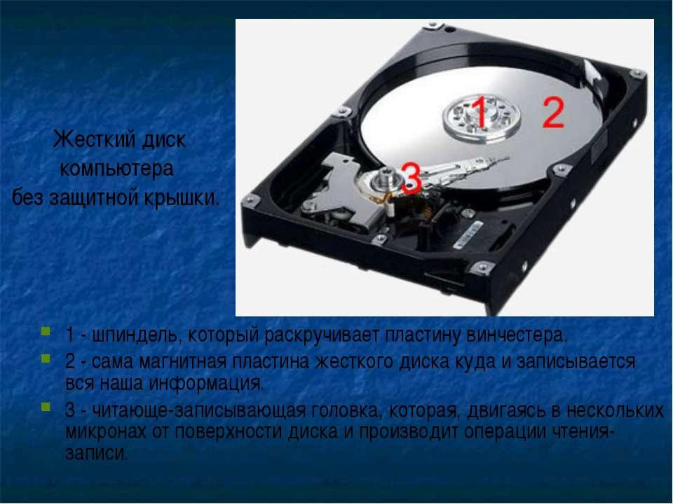 Жесткий диск компьютера без защитной крышки. 1 - шпиндель, который раскручив...