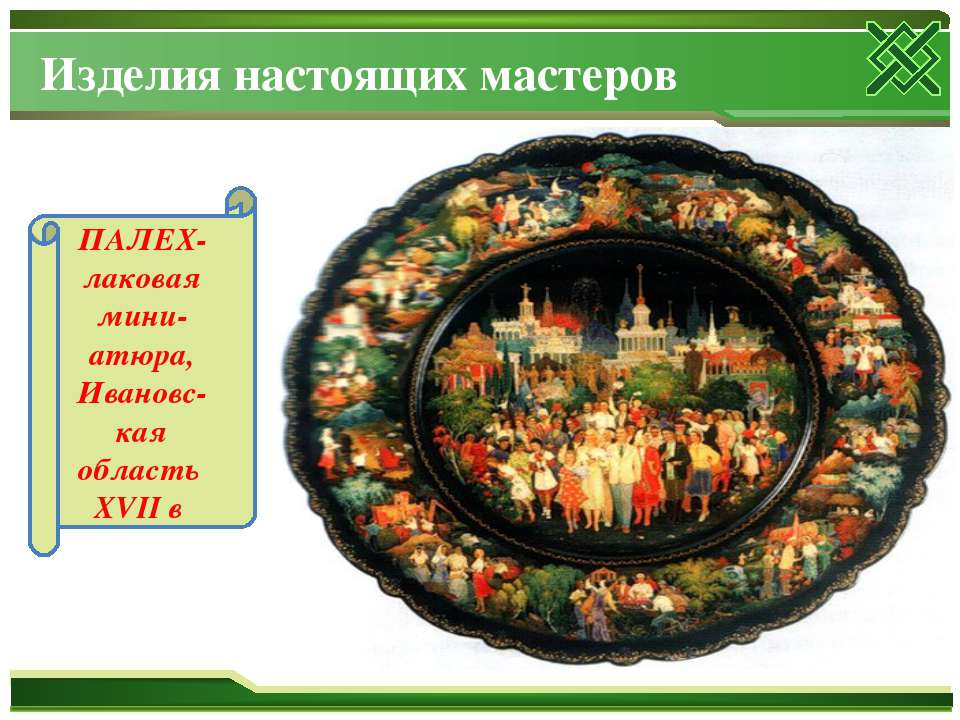 Изделия настоящих мастеров ПАЛЕХ- лаковая мини- атюра, Ивановс-кая область XV...