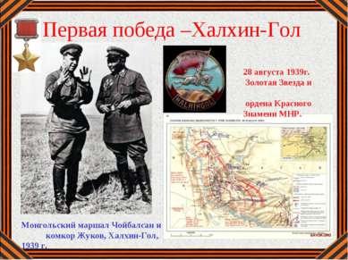 Первая победа –Халхин-Гол Монгольский маршал Чойбалсан и комкор Жуков, Халхин...