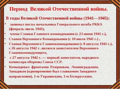 Период Великой Отечественной войны. В годы Великой Отечественной войны (1941—...