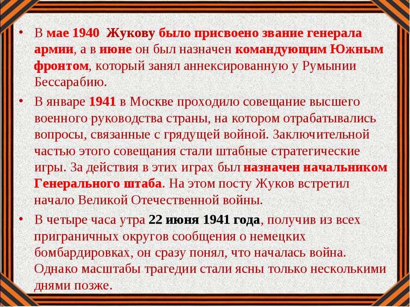 В мае 1940 Жукову было присвоено звание генерала армии, а в июне он был назна...