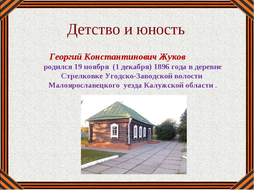 Детство и юность Георгий Константинович Жуков родился 19 ноября (1 декабря) 1...