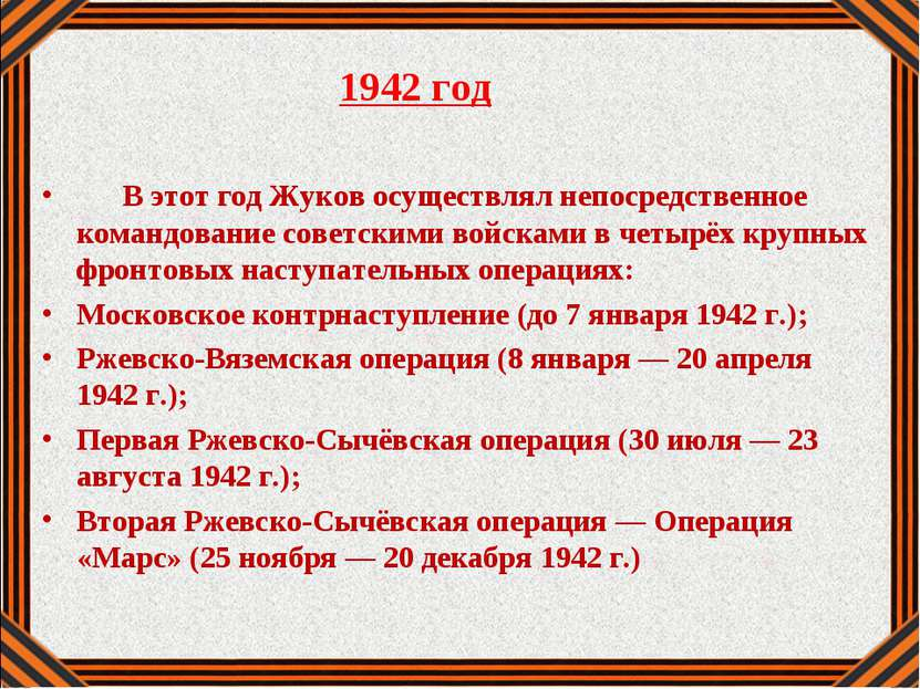 1942 год В этот год Жуков осуществлял непосредственное командование советским...