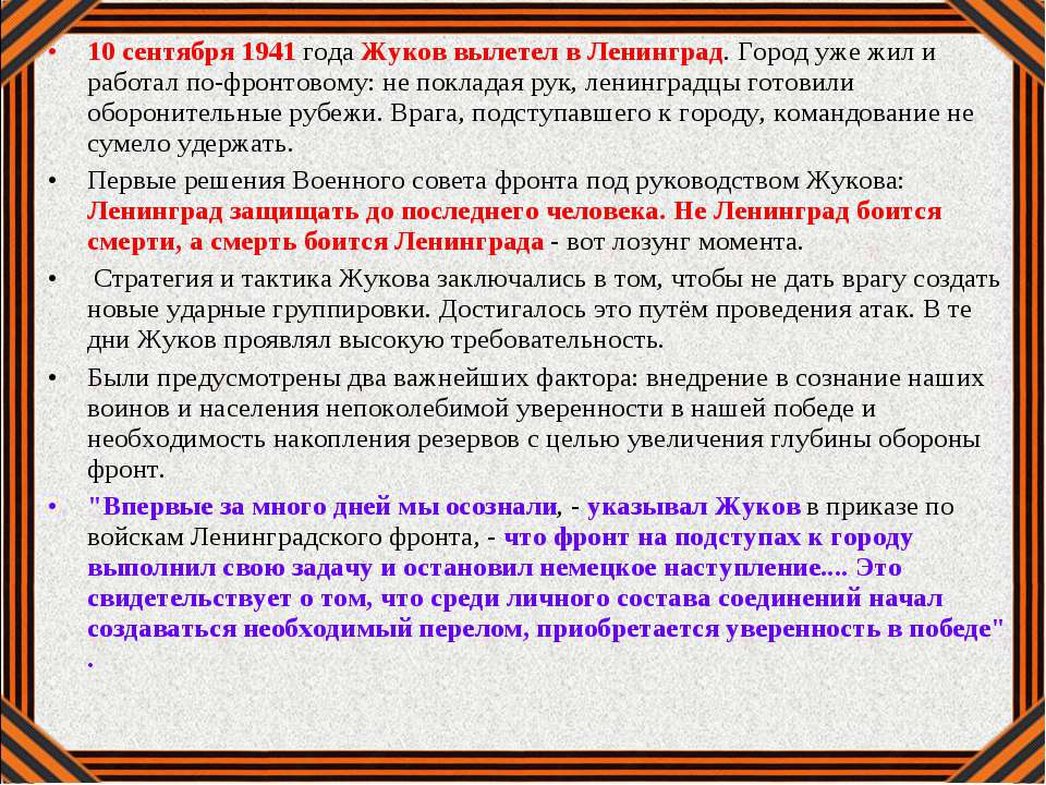 10 сентября 1941 года Жуков вылетел в Ленинград. Город уже жил и работал по-ф...
