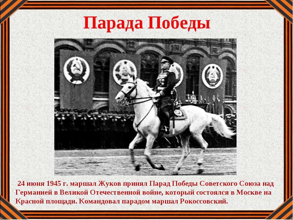 Парада Победы 24 июня 1945 г. маршал Жуков принял Парад Победы Советского Сою...