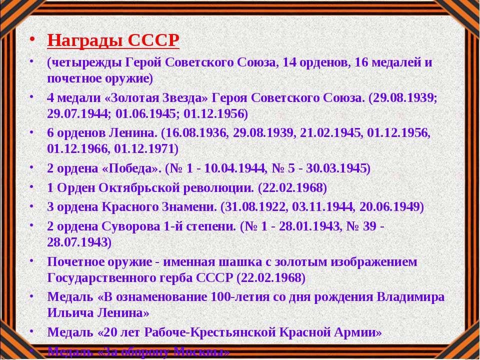 Награды СССР (четырежды Герой Советского Союза, 14 орденов, 16 медалей и поче...