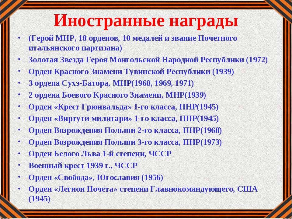 Иностранные награды (Герой МНР, 18 орденов, 10 медалей и звание Почетного ита...