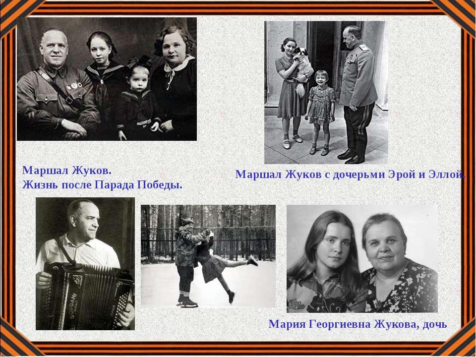 Маршал Жуков. Жизнь после Парада Победы. Мария Георгиевна Жукова, дочь Маршал...