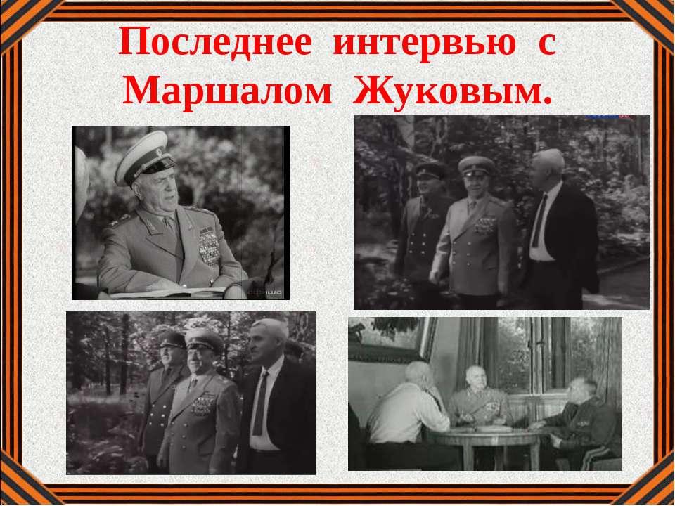 Последнее интервью с Маршалом Жуковым.