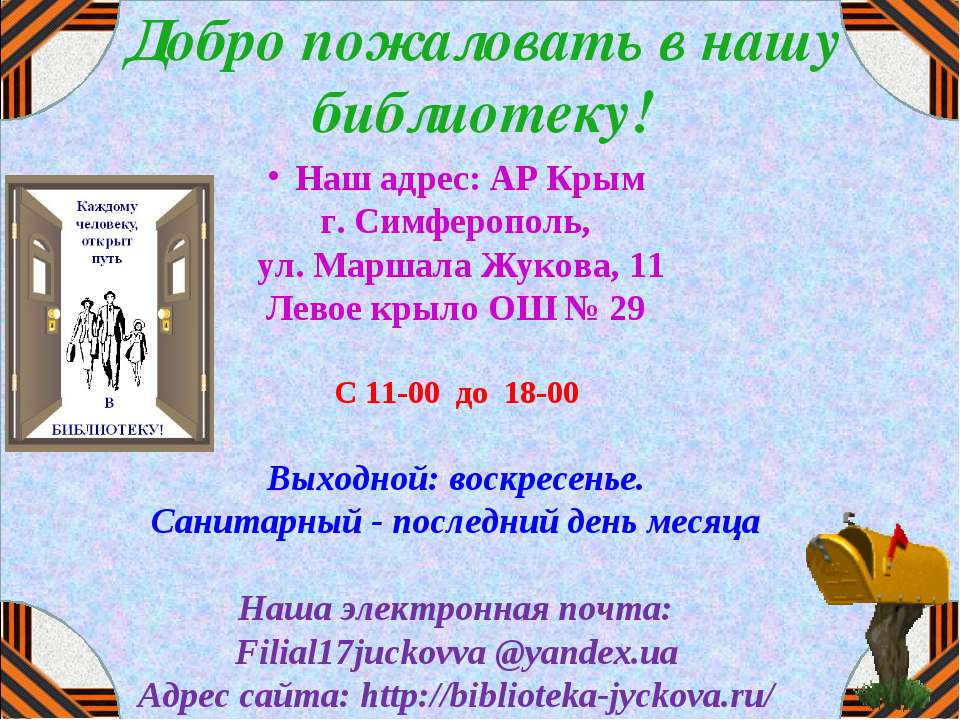 Наш адрес: АР Крым г. Симферополь, ул. Маршала Жукова, 11 Левое крыло ОШ № 29...