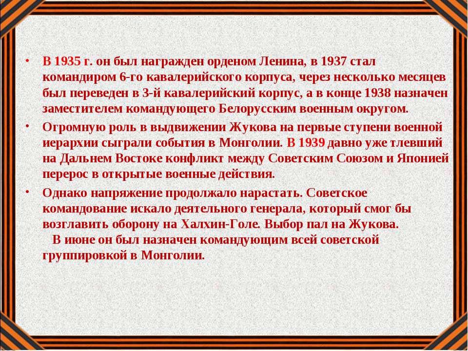 В 1935 г. он был награжден орденом Ленина, в 1937 стал командиром 6-го кавале...
