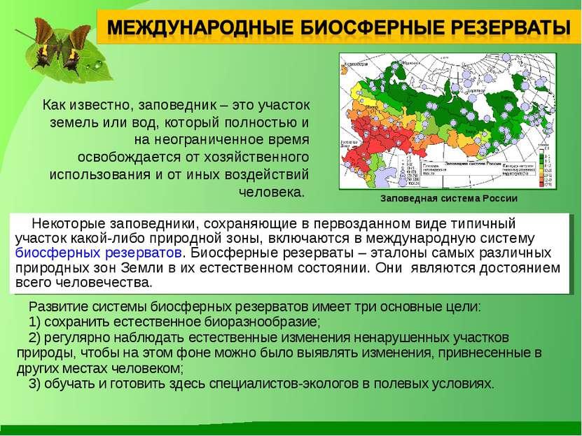 Развитие системы биосферных резерватов имеет три основные цели: 1) сохранить...