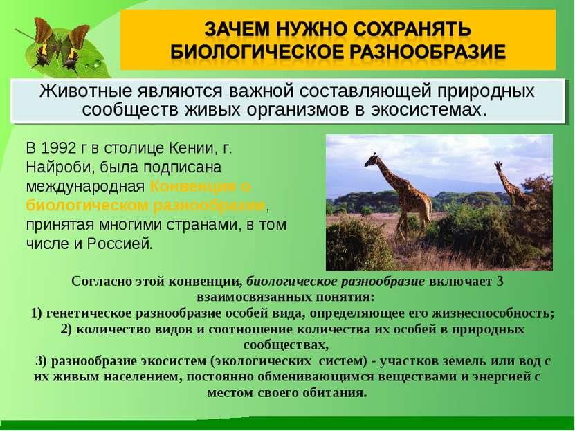 Согласно этой конвенции, биологическое разнообразие включает 3 взаимосвязанны...
