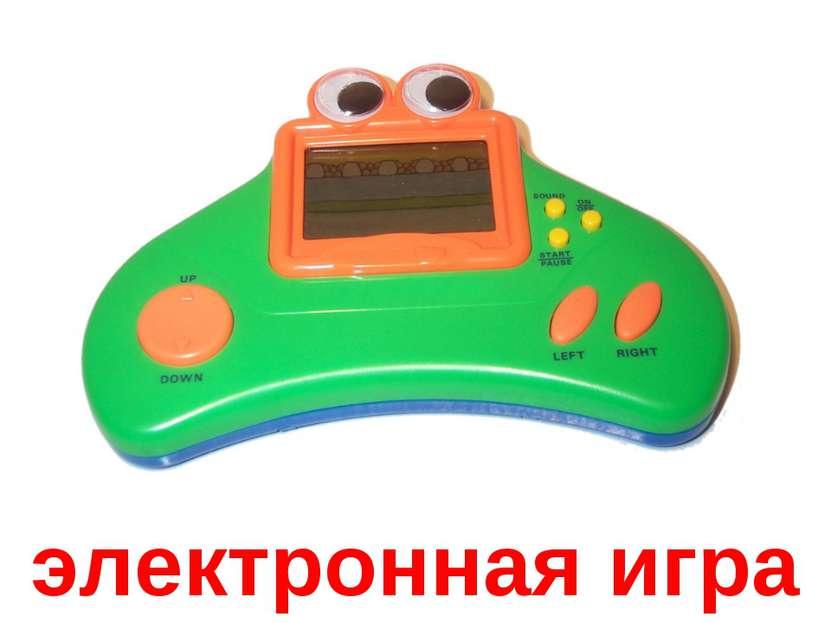 электронная игра