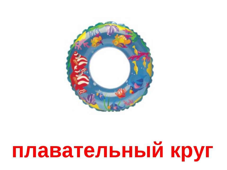 плавательный круг
