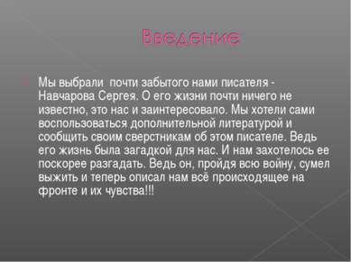 Мы выбрали почти забытого нами писателя - Навчарова Сергея. О его жизни почти...