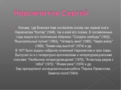 """Колыму, где Военная тема составляла основу как первой книги Наровчатова """"Кост..."""