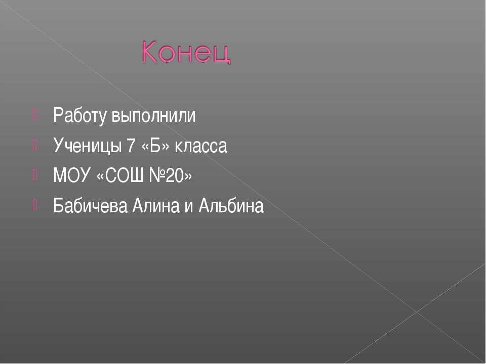 Работу выполнили Ученицы 7 «Б» класса МОУ «СОШ №20» Бабичева Алина и Альбина