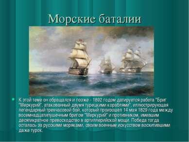 Морские баталии К этой теме он обращался и позже - 1892 годом датируется рабо...