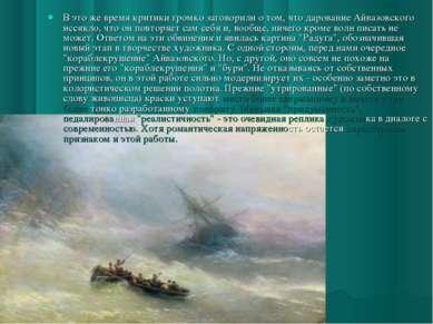В это же время критики громко заговорили о том, что дарование Айвазовского ис...