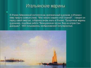 Итальянские марины В Италии Айвазовский состоялся как оригинальный художник, ...