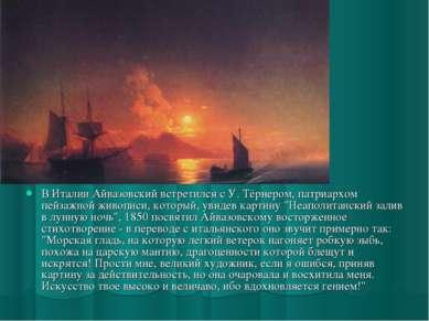 В Италии Айвазовский встретился с У. Тёрнером, патриархом пейзажной живописи,...