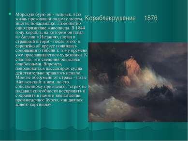 Кораблекрушение 1876 Морскую бурю он - человек, всю жизнь проживший рядом с м...