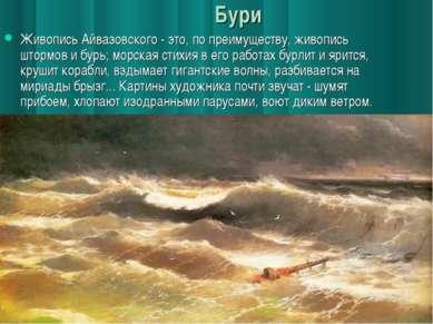 Бури Живопись Айвазовского - это, по преимуществу, живопись штормов и бурь; м...