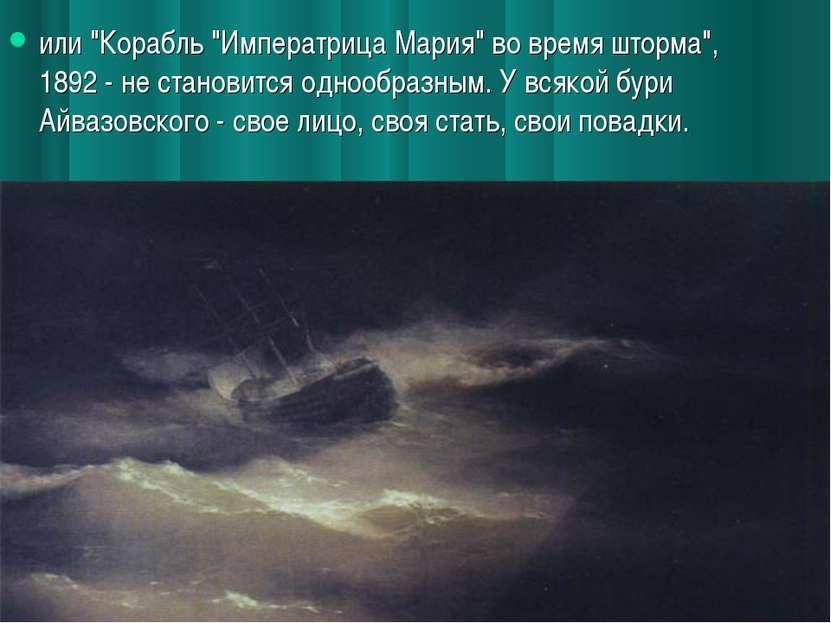 """или """"Корабль """"Императрица Мария"""" во время шторма"""", 1892 - не становится одноо..."""