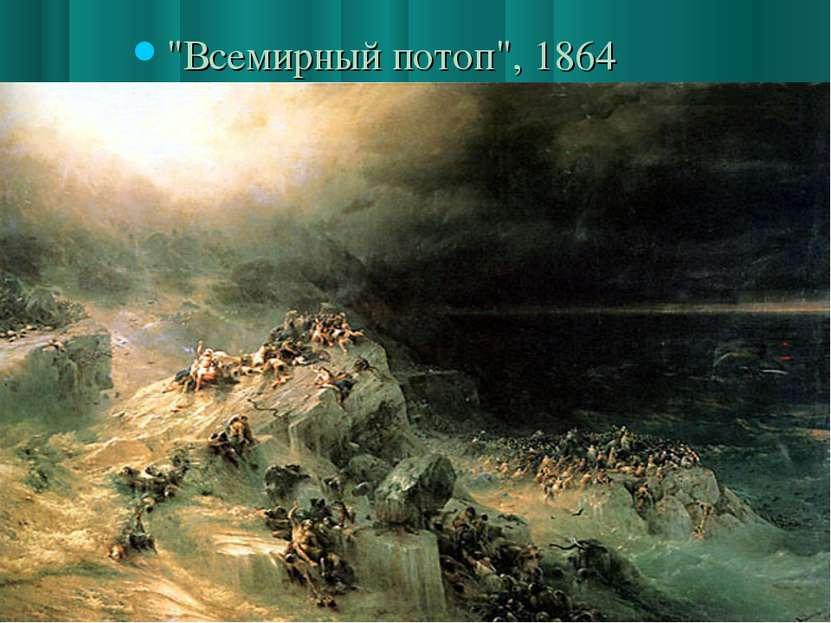 """""""Всемирный потоп"""", 1864"""
