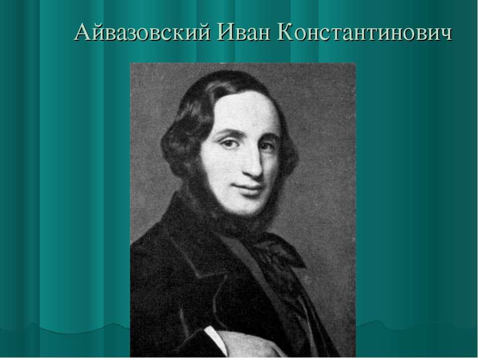 Айвазовский Иван Константинович