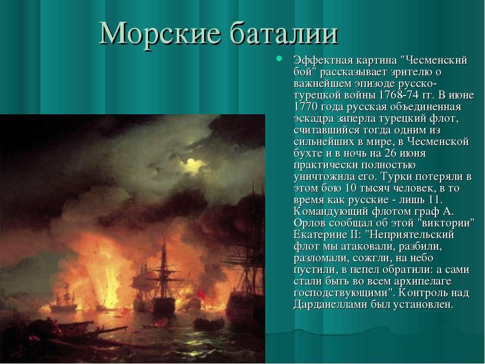 """Морские баталии Эффектная картина """"Чесменский бой"""" рассказывает зрителю о важ..."""