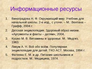 Информационные ресурсы Виноградова Н. Ф. Окружающий мир: Учебник для начально...