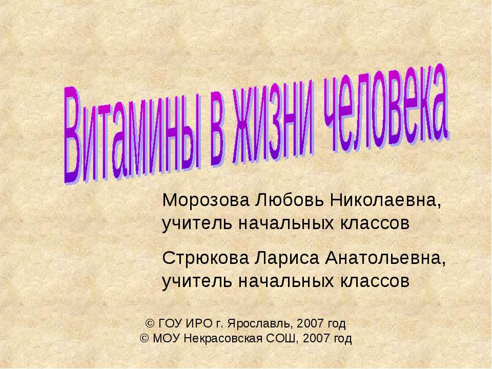 © ГОУ ИРО г. Ярославль, 2007 год © МОУ Некрасовская СОШ, 2007 год Морозова Лю...