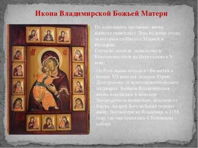 Икона Владимирской Божьей Матери По церковному преданию, икону написал еванге...