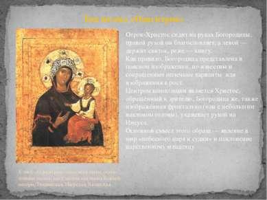 Отрок-Христос сидит на руках Богородицы, правой рукой он благословляет, а лев...